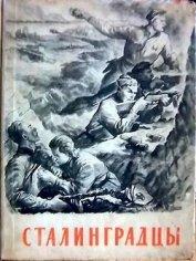 Сталинградцы<br />(Рассказы жителей о героической обороне)