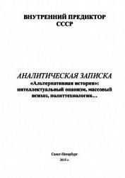«Альтернативная история»: интеллектуальный онанизм, массовый психоз, политтехнология… - Внутренний Предиктор СССР (ВП СССР) Предиктор