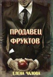 Продавец фруктов (СИ) - Чалова Елена