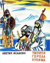 Умники города Нукима<br />(Сказки)