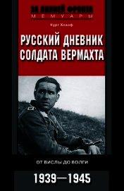 Русский дневник солдата вермахта. От Вислы до Волги. 1941-1943 - Хохоф Курт