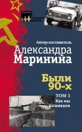 Были 90-х. Том 1. Как мы выживали - Маринина Александра Борисовна