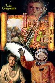 Неизвестные тайны России (СИ)