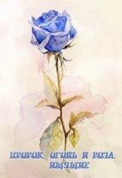 Пророк, огонь и роза. Ищущие (СИ)