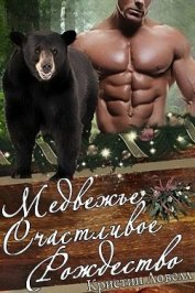 Медвежье счастливое рождество (ЛП)