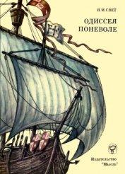 Одиссея поневоле<br />(Необыкновенные приключения индейца Диего на островах моря-океана и в королевс