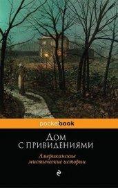 Дом с привидениями (Американские мистические истории)