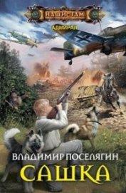 Сашка (СИ) - Поселягин Владимир Геннадьевич