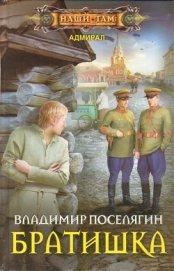Братишка (СИ) - Поселягин Владимир Геннадьевич