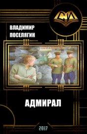 Адмирал (СИ) - Поселягин Владимир Геннадьевич