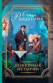 13 кофейных историй (СИ) - Ролдугина Софья Валерьевна