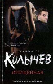 Опущенная - Колычев Владимир Григорьевич