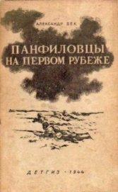 Панфиловцы на первом рубеже - Бек Александр Альфредович