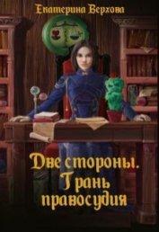 Две стороны. Грань правосудия (СИ) - Верхова Екатерина Сергеевна
