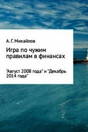 Игра по чужим правилам в финансах - Михайлов Александр