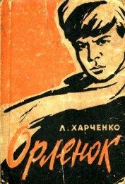 Орленок - Харченко Людмила Ивановна