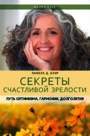 Секреты счастливой зрелости. Путь оптимизма, гармонии, долголетия