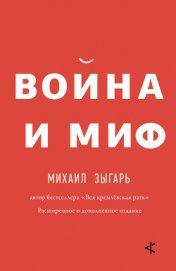Война и миф. Расширенное и дополненное издание - Зыгарь Михаил Викторович