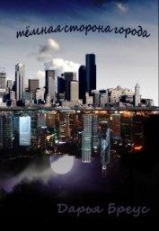 Темная сторона города (СИ)