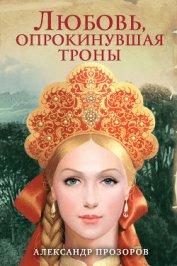 Любовь, опрокинувшая троны - Прозоров Александр