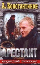 Арестант - Константинов Андрей Дмитриевич