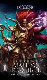 Магнус Красный: Повелитель Просперо (ЛП) - Макнилл Грэм