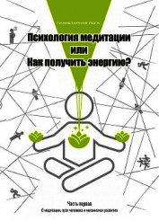 Психология медитации или Как получить энергию?