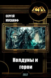 Колдуны и герои (СИ)
