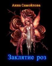 Заклятие роз (СИ)