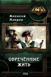 Обречённые жить (СИ) - Лавров Алексей Юрьевич