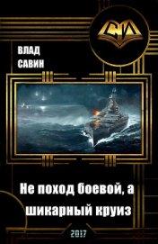 Не поход боевой, а шикарный круиз (СИ) - Савин Влад