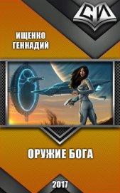 Оружие бога (СИ)