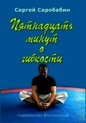 Пятнадцать минут о гибкости (СИ) - Серобабин Сергей