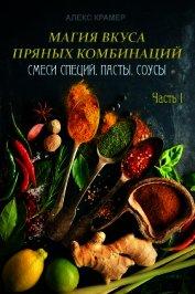 Магия вкуса пряных комбинаций: смеси специй, пасты, соусы. Часть 1