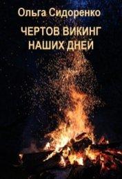 Чертов Викинг наших дней (СИ)