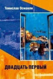 Двадцать первый: Книга фантазмов