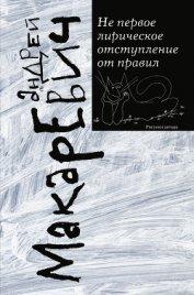 Не первое лирическое отступление от правил (сборник) - Макаревич Андрей Вадимович