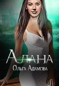 Алана (СИ) - Адамова Ольга