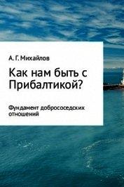 Как нам быть с Прибалтикой? - Михайлов Александр