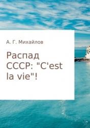 Распад СССР: «C'est la vie»! - Михайлов Александр