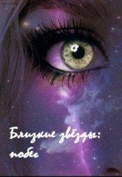 Близкие звёзды: побег (СИ)