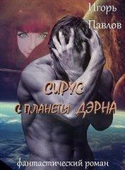 Сирус с планеты Дэрна (СИ) - Павлов Игорь Васильевич