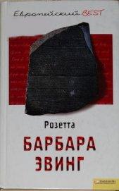 Розетта