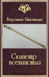 Скипетр всевластья (СИ)
