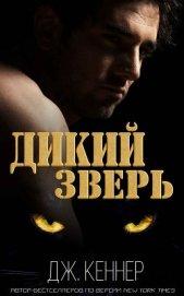Дикий Зверь (ЛП) - Кеннер Джулия