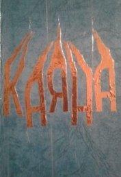Каяна (СИ)