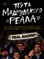 Книга Путь мадридского «Реала» - Автор Мендис Стивен