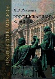 Российская дань классике. Роль московской школы в развитии отечественного зодчества и ваяния второй