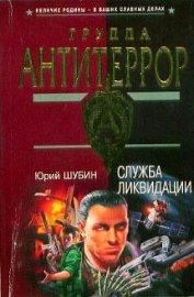 Служба ликвидации - Шубин Юрий Дмитриевич