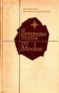 С путеводителем по Москве - Курлат Феликс